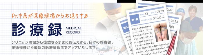 Dr.中居が医療現場からお送りする 診療録 クリニック現場から徒然なるままにお伝えする、日々の診療録。施術模様から最新の医療情報までアップいたします。